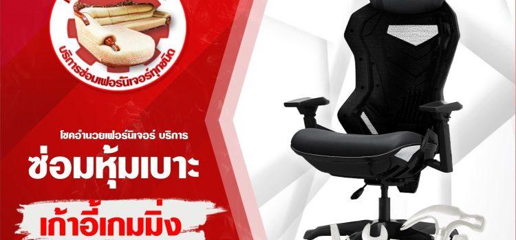 รับซ่อมเก้าอี้เกมมิ่ง