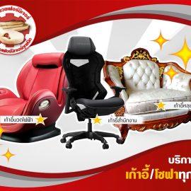 บริการซ่อมเก้าอี้-โซฟา