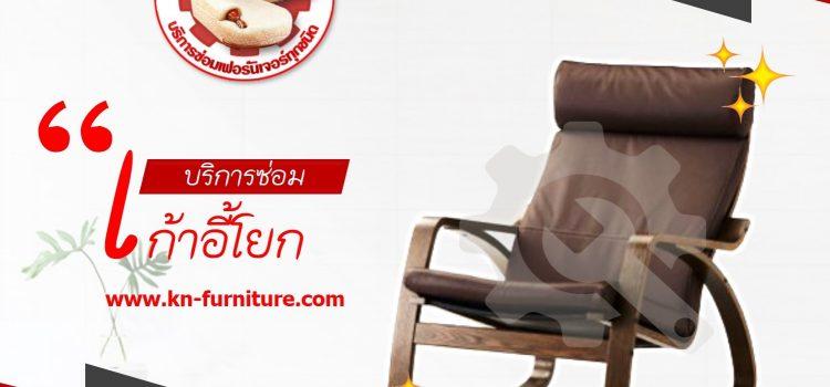 รับซ่อมเก้าอี้โยก